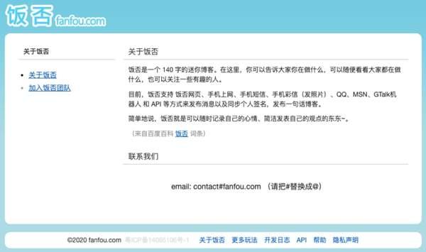 腾讯微博将于9月28日停止运营,腾讯微博停运公告