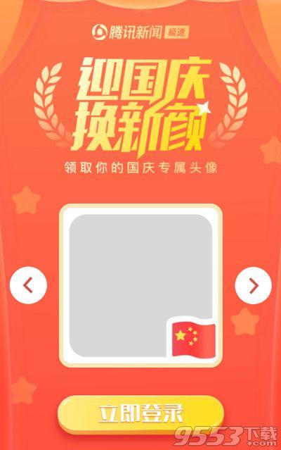 腾讯新闻迎国庆换新颜活动地址 更换微信专属国旗头像入口