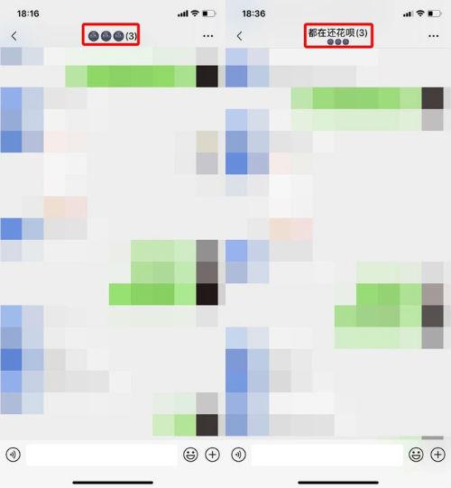 微信群在哪更改群名称备注 怎么给微信群备注设置方法