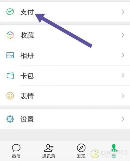 微信7.0新版本免密自动扣费功能在哪设置 怎么关闭方法