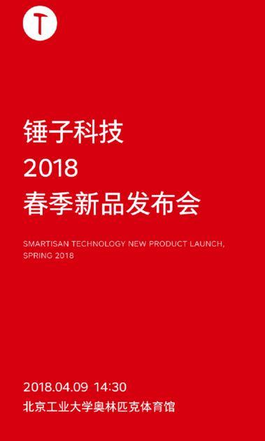 坚果3新品发布会视频直播入口地址 锤子手机官网直播