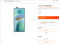 互联网看点:Redmi K30至尊版顶配已卖光 下一轮发售时间是10月27日