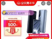 互联网看点:realme X50 Pro玩家版双11卖2499:刷新率为90Hz 配备电池为4200mAh